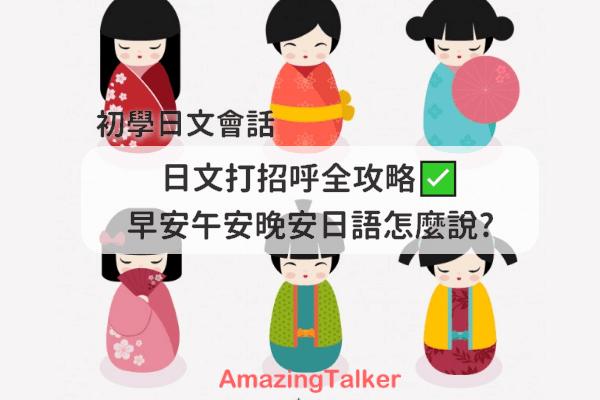 日文會話必學!早安午安晚安日文怎麼說? AmazingTalker®