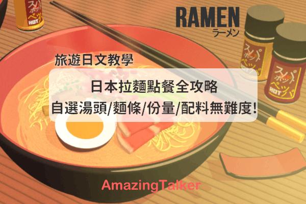 【日本拉麵】拉麵相關日文單字+點餐完整教學! AmazingTalker®