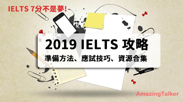 2020 IELTS課程邊間好?香港5大 IELTS雅思課程推薦 懶人包