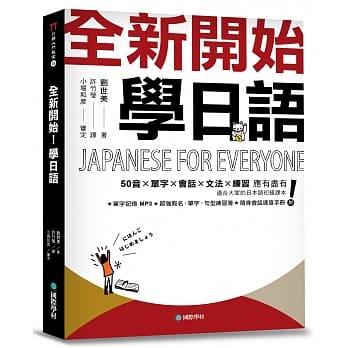 『快速掌握日文文法重點!』必學10大文法,N5重點,免費學習資源整理