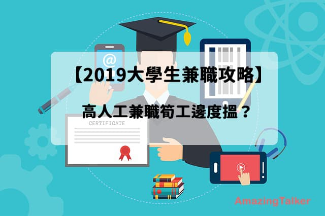 【2020大學生兼職】有咩高人工兼職筍工?最新大學生part time攻略! AmazingTalker®