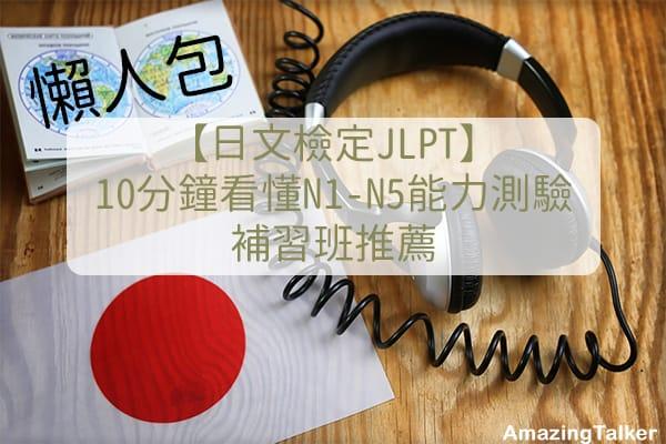 【日文檢定】10分鐘看懂JLPT N1-N5分級能力測驗+補習班推薦 AmazingTalker®