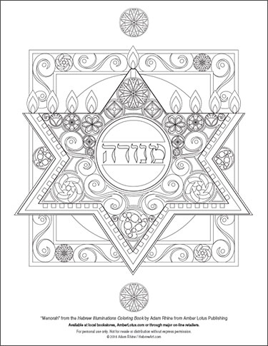 New Coloring Book from Amber Lotus Publishing — Hebrew
