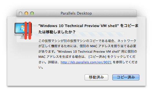 Windows 10 Technical Preview VM shell