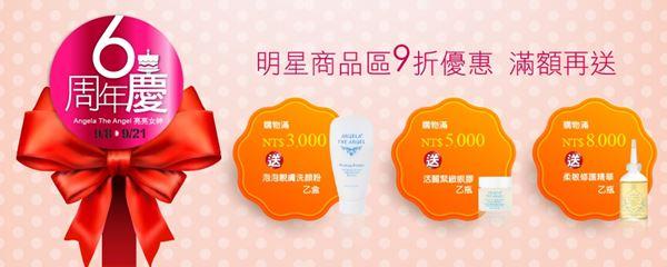 20150904-六周年慶-明星商品區