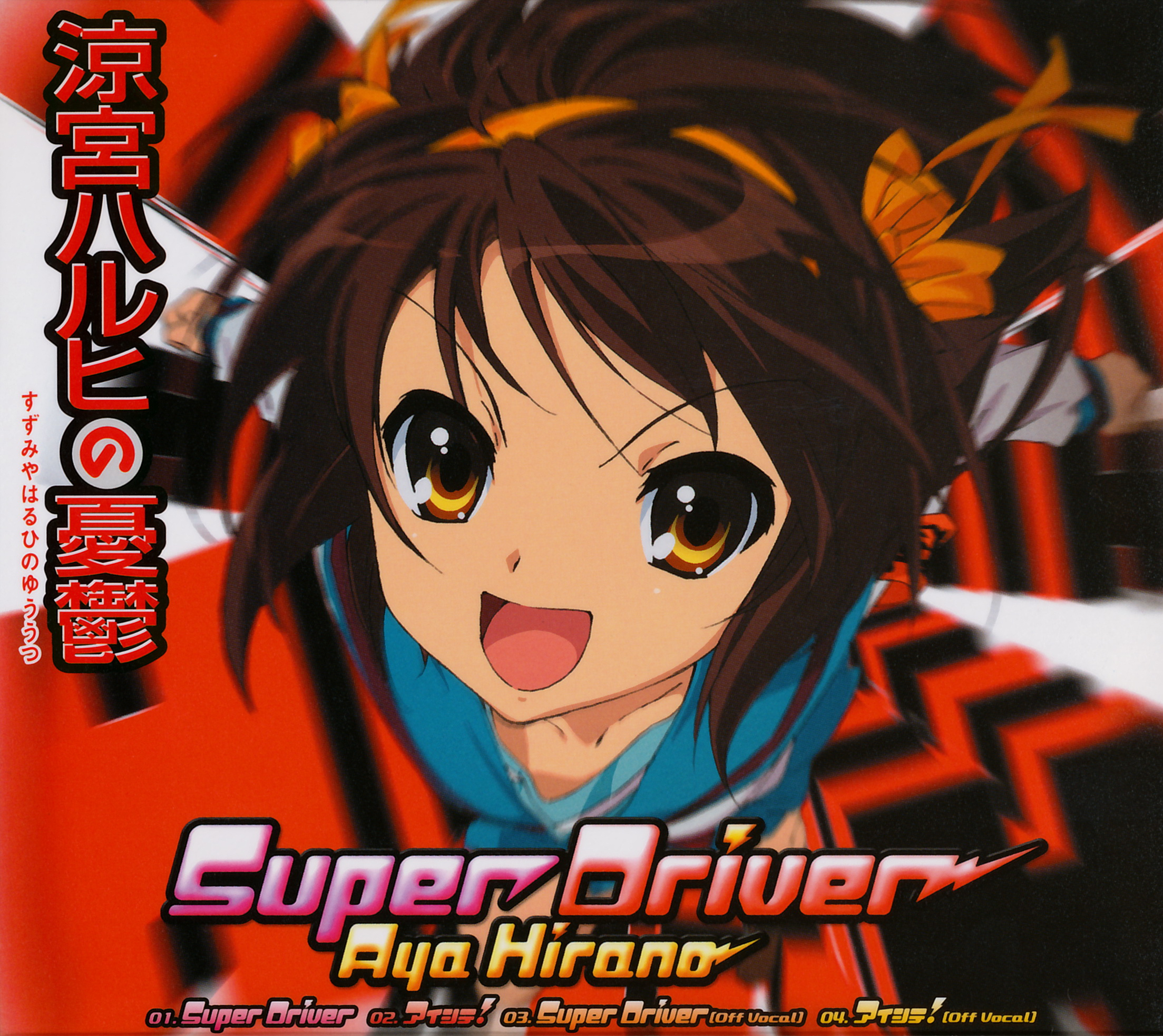 HARUHI SUZUMIYA SUPER DRIVER DOWNLOAD FREE