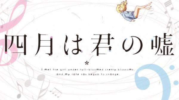 Shigatsu wa Kimi no Uso - 01-01
