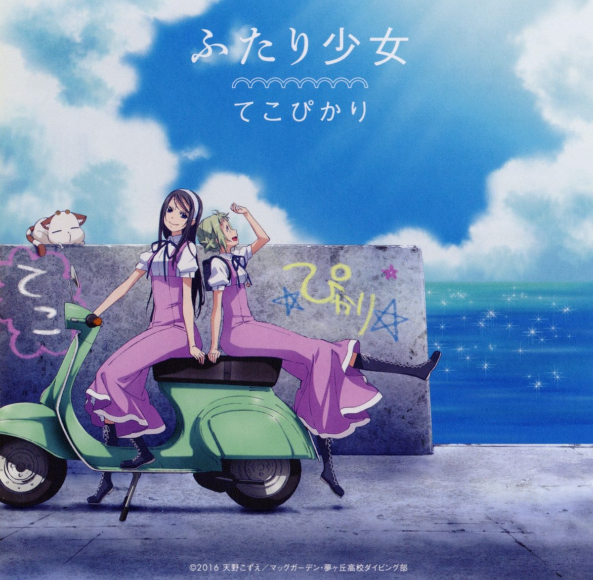 Amanchu! ED Single - Futari Shoujo - Review