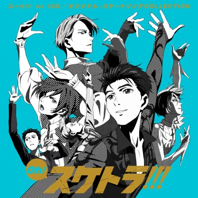 Yuri on Ice OST