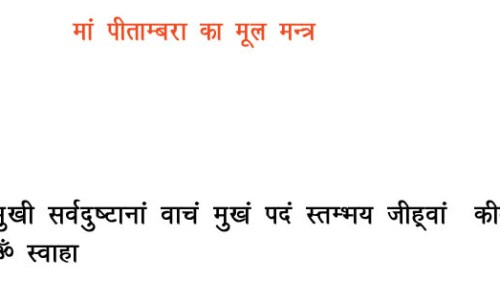Om Hlreem Baglamukhi Sarvadustanaam Vaacham Mukham Padam Stambhay Jihvaam Kilay Budheem Vinashay Hlreem Om Swaha