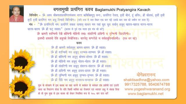 baglamukhi-pratyangira-kavach