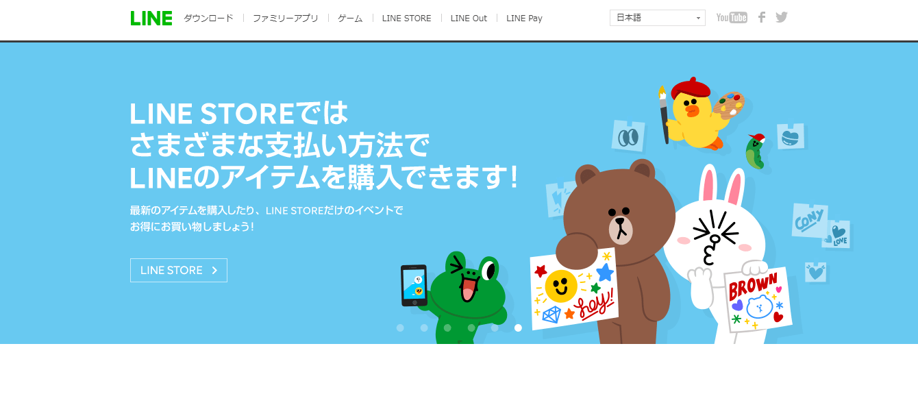 Line Service Page