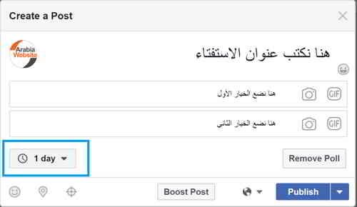 طريقة عمل استفتاء على الفيس بوك 2017 مدونة الموقع العربي