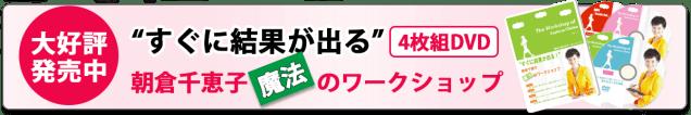 朝倉千恵子魔法のワークショップDVD