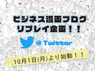 朝倉千恵子ビジネス漫画ブログリプレイ企画