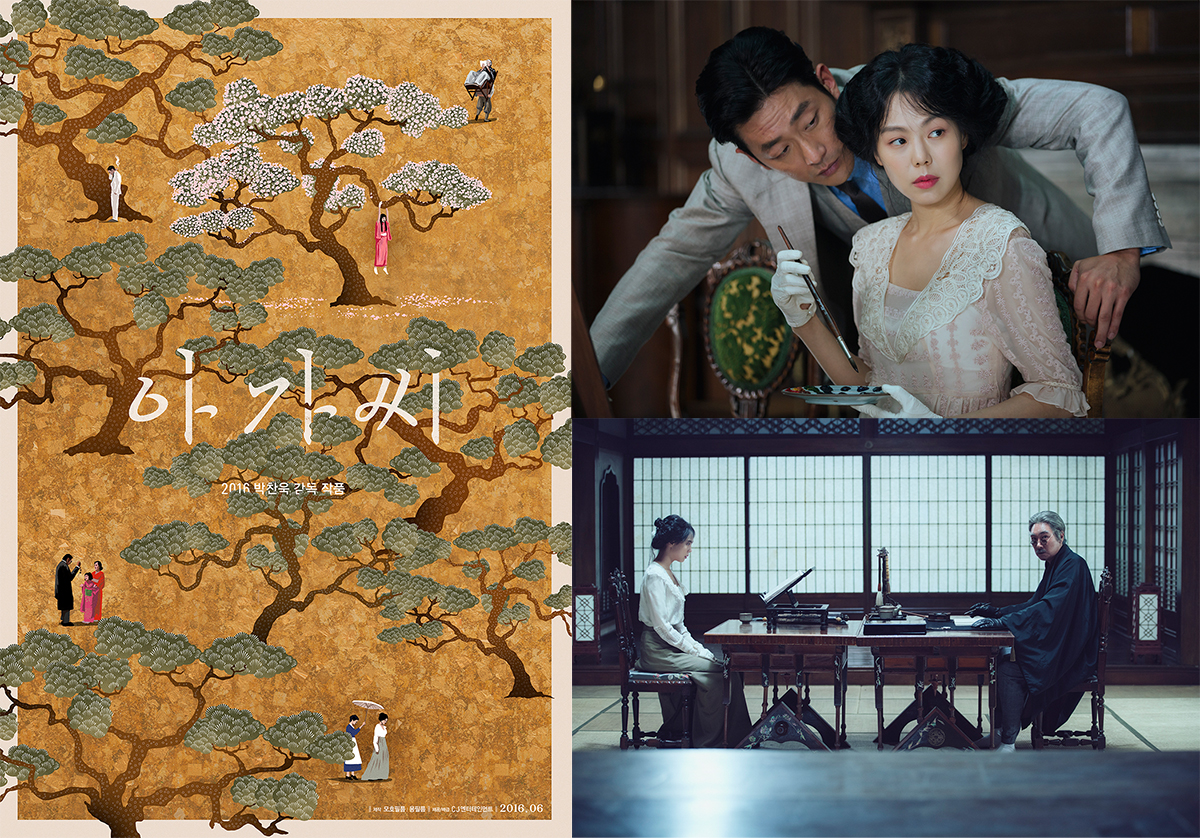 """Ini tim produksi hometown cha cha cha. Teaser trailer and teaser poster for Park Chan-Wook's """"The"""
