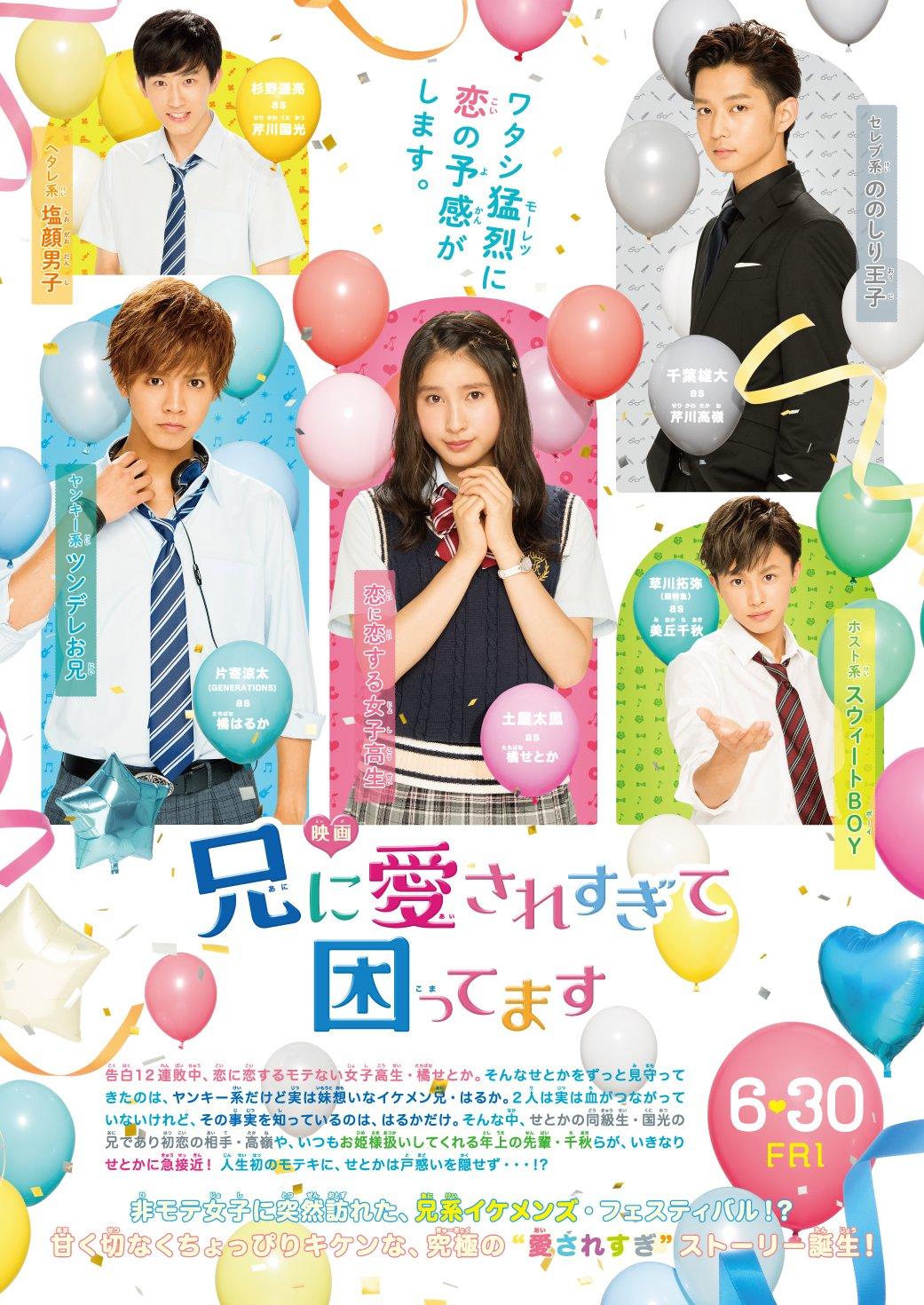 Ani Ni Aisaresugite Komattemasu Movie Download : aisaresugite, komattemasu, movie, download, Manga, Themes:, Aisaresugite, Komattemasu, Ending