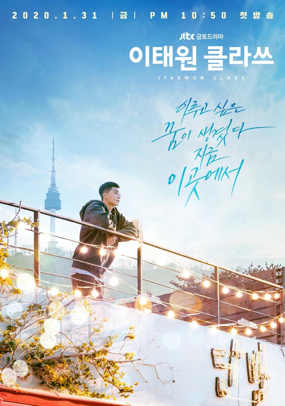 "Itaewon Class Asianwiki : itaewon, class, asianwiki, Teaser, Poster, Drama, Series, ""Itaewon, Class"", AsianWiki"