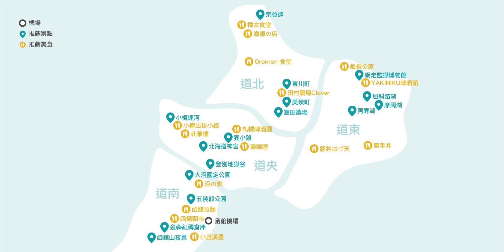 【北海道自由行】2017必去の北海道景點,搭配高 CP 值的北海道民宿推薦,洞爺湖,因此與其讓惱人的交通搞得你一個頭兩個大,美瑛,美食及北海道住宿攻略 AsiaYo