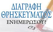 Διαγραφή Θρησκεύματος από το Ληξιαρχείο