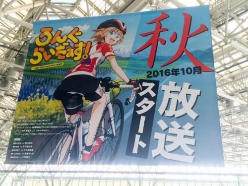画像:C90西ホール2F・ろんぐらいだぁす!大型ポスター