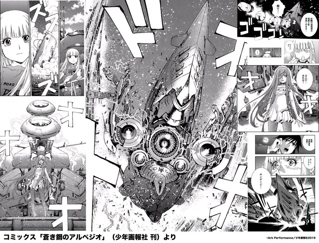 画像:コミックス「蒼き鋼のアルペジオ」(少年画報社 刊)