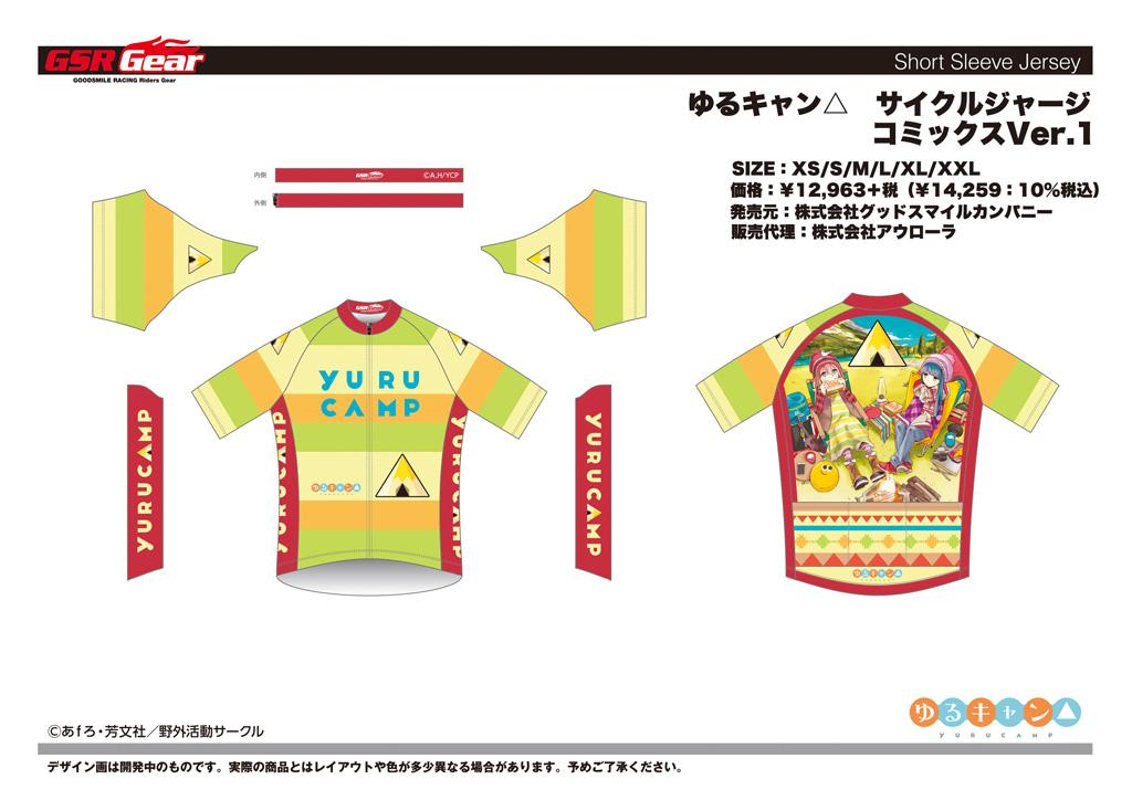 画像:ゆるキャン△ サイクルジャージ コミックス Ver.1