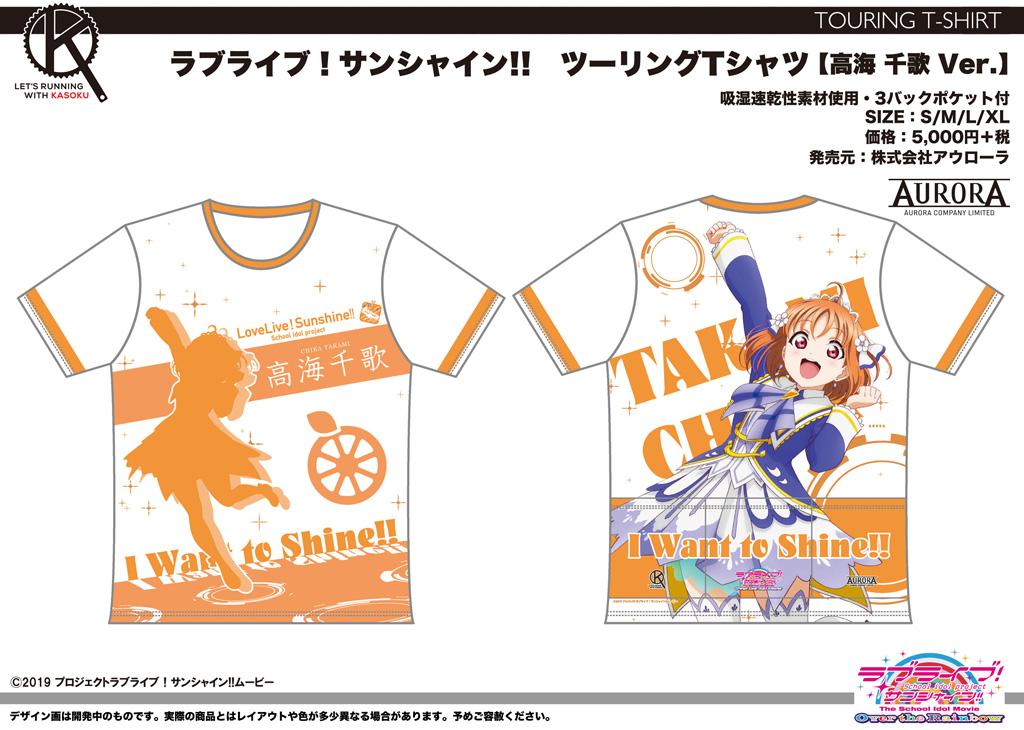 画像:ラブライブ!サンシャイン!! ツーリングTシャツ【高海 千歌 Ver.】