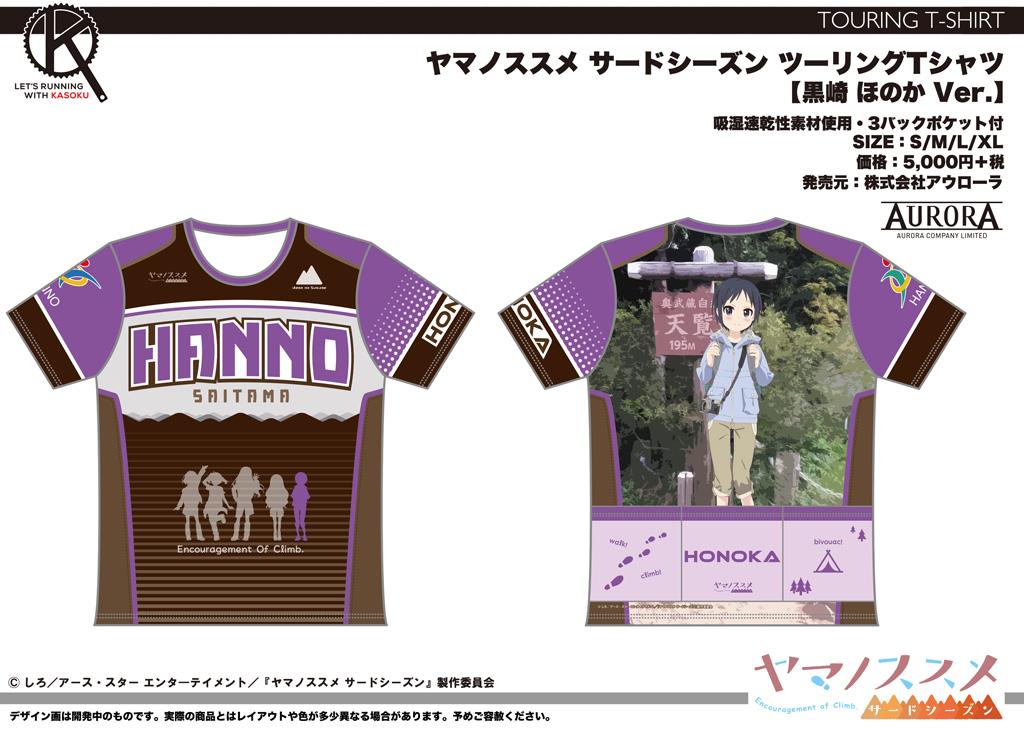画像:ヤマノススメ サードシーズン ツーリングTシャツ 【黒崎 ほのか Ver.】