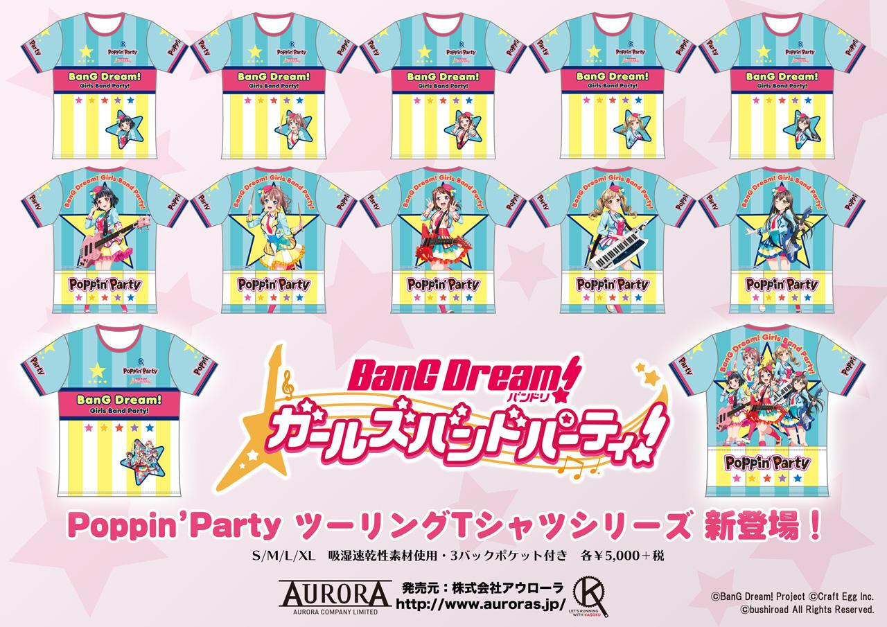 画像:バンドリ!ガールズバンドパーティ! Poppin'Party Ver. ツーリングTシャツシリーズ