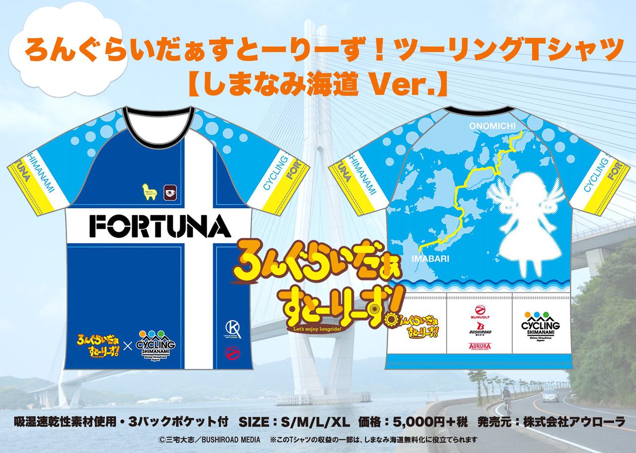 画像:ろんぐらいだぁすとーりーず!ツーリングTシャツ【しまなみ海道 Ver.】