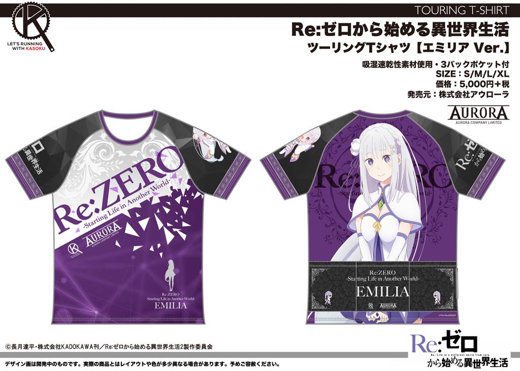 画像:Re:ゼロから始める異世界生活 ツーリングTシャツ【エミリア Ver.】