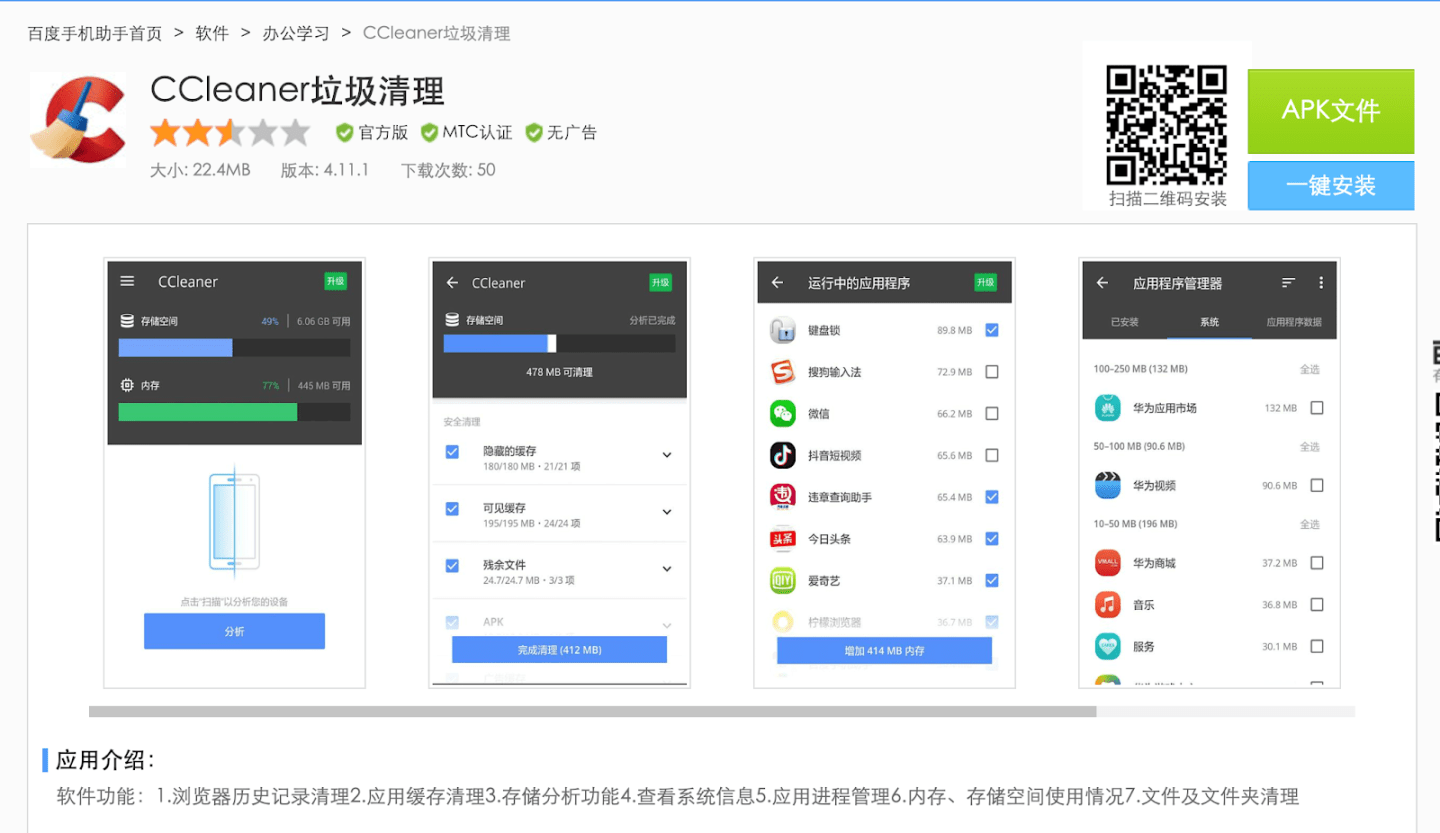Fake mobile CCleaner app sneaked into the China Baidu app