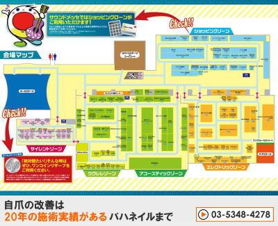 ギター&ウクレレの祭典サウンドメッセin大阪2015