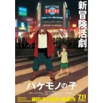 Bakemono No Ko (The Boy and the Beast)