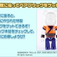 Dragon Ball(ドラゴンボール) 70% ベアブリック(BE@RBRICK)[情報]