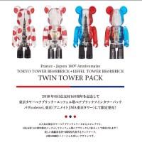 東京タワー+エッフェル塔 ツインタワーパック ベアブリック (BE@RBRICK)