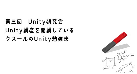 第3回 Unity研究会