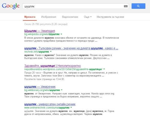 shushlyak-google.bg-screenshot