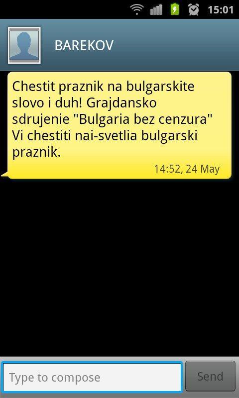 Barekov SMS