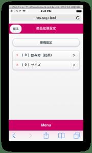 スクリーンショット 2013-11-25 16.49.54