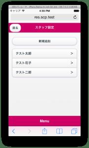 スクリーンショット 2013-11-25 16.55.23