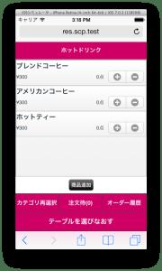 スクリーンショット 2013-11-26 15.18.34