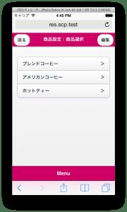 スクリーンショット 2013-11-25 16.45.27