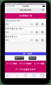 スクリーンショット 2013-11-26 15.20.02