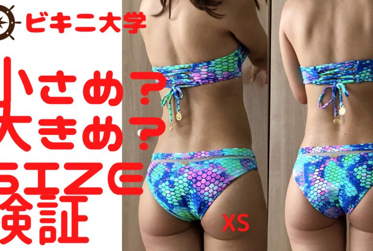 【YouTube】小さめ?大きめ?どっちが綺麗に見える?水着サイズ選び検証