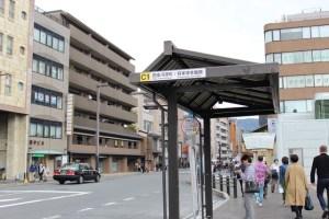 三条京阪バス停