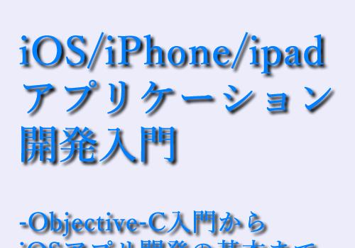 【講座情報】緊急開催!消費税UP前の最後の「iOSアプリケーション開発入門」研修講座です!