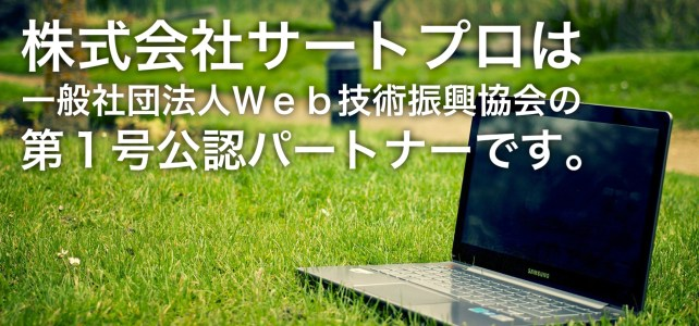 【リリース】「HTML5」教育でWebデザイナーの技能向上や職種転換を支援! -Web技術振興協会の第一号パートナーとして、実習や試験対策を実施-