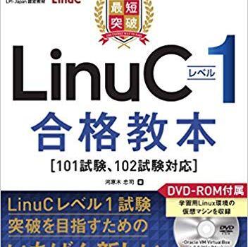 【新刊紹介】世界初!LinuCレベル1対応の認定教科書が発売されました!